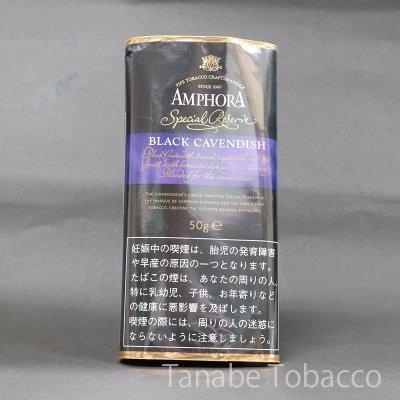 画像1: アンホーラ ブラックキャベンディッシュ(50g)