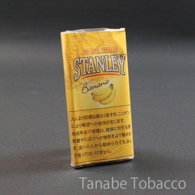 画像1: スタンレー バナナ(30g)