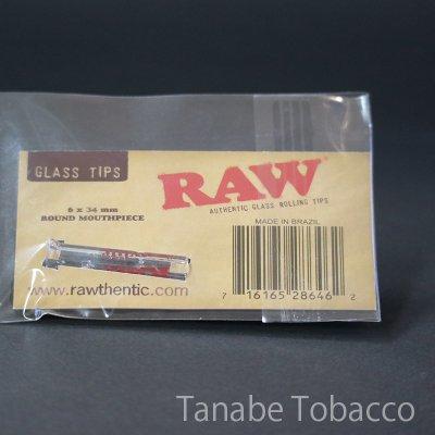 画像1: RAW(ロウ) ガラスチップス・ラウンド