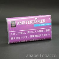 アムステルダマー グレープアイス(25g)
